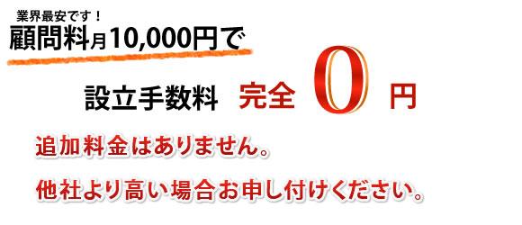 顧問料10,000~で設立手数料完全0円