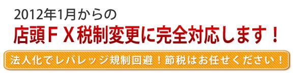 店頭FX税制変更に対応!