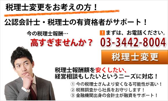 赤坂見附 税理士変更